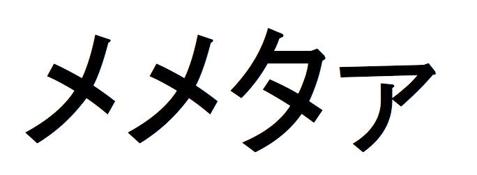 f:id:shiiman:20170806152353p:plain
