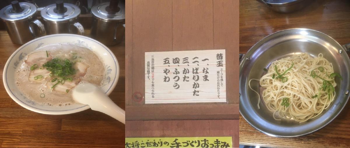 f:id:shiina-saba13:20200315175506p:plain