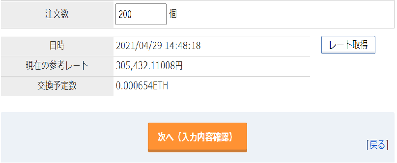 f:id:shiina-saba13:20210429145842p:plain