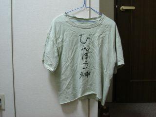 貧乏神Tシャツ