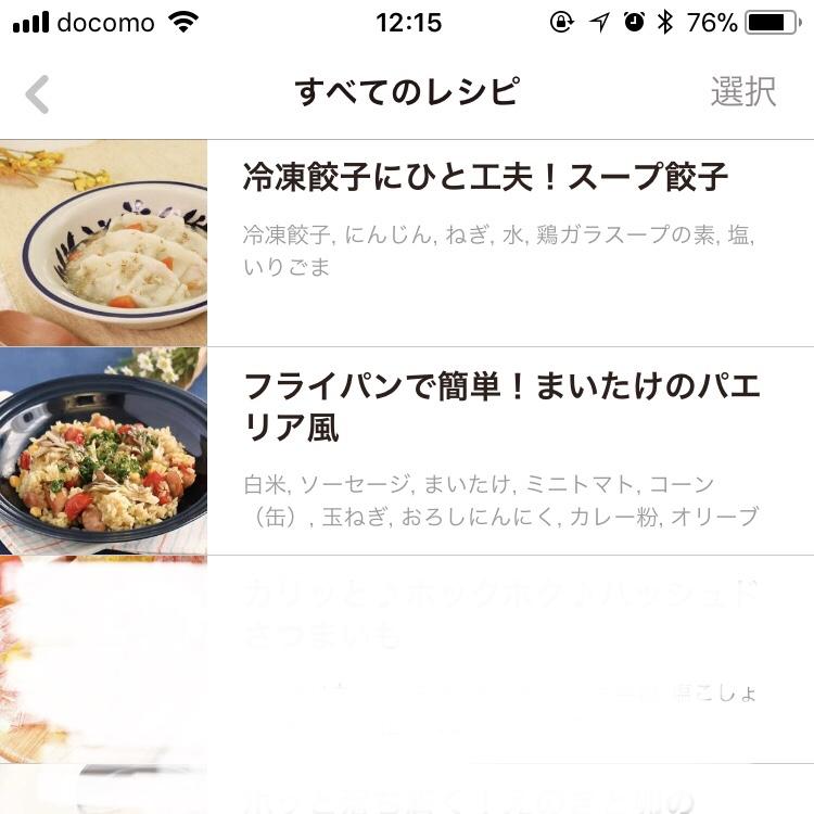 f:id:shiitake1986:20180304052030j:plain