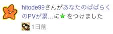 f:id:shiitake1986:20180310170856p:plain