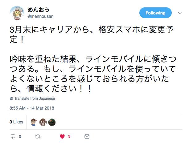f:id:shiitake1986:20180316215846p:plain