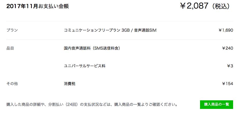f:id:shiitake1986:20180316234144p:plain
