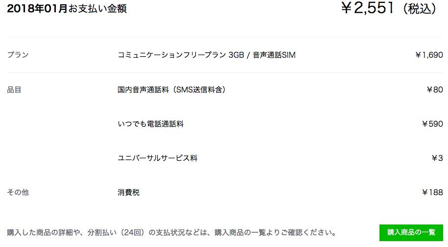 f:id:shiitake1986:20180316234349p:plain
