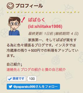 f:id:shiitake1986:20180425220055p:plain
