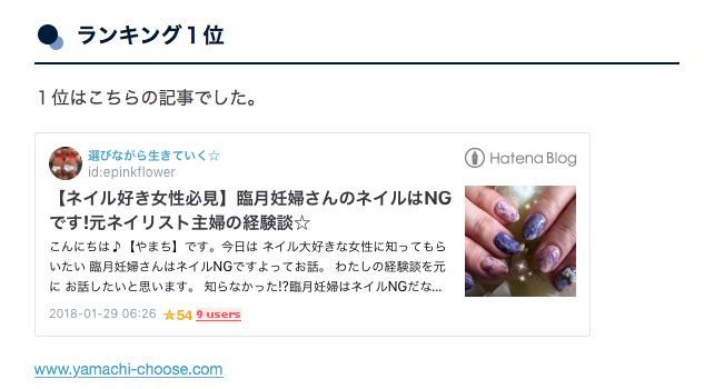f:id:shiitake1986:20180425225606p:plain