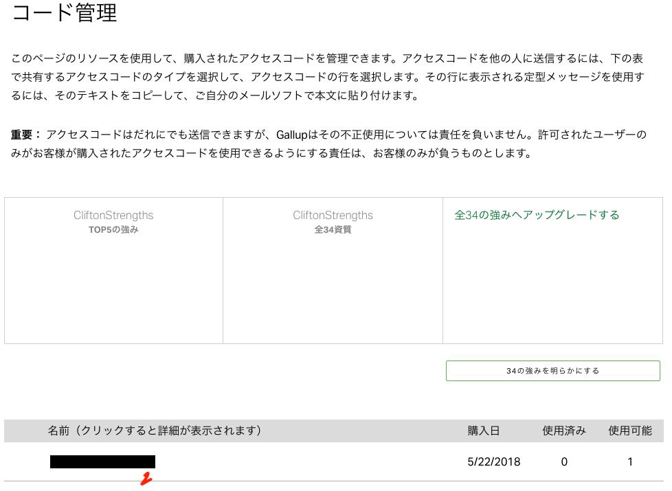 f:id:shiitake1986:20180523005342p:plain