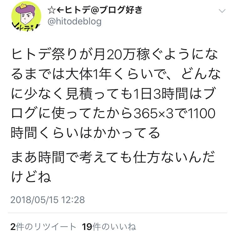 f:id:shiitake1986:20180817144815j:plain