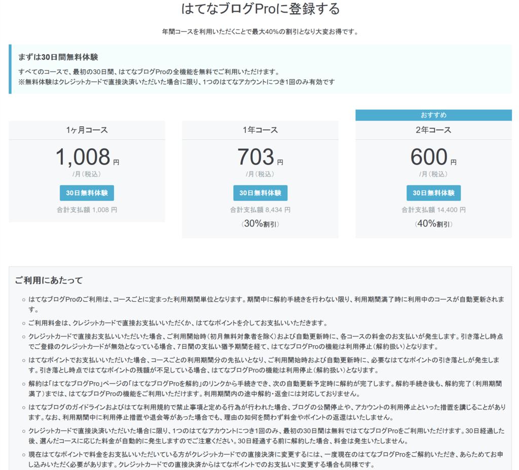 f:id:shiitakeoishi:20170806211613p:plain