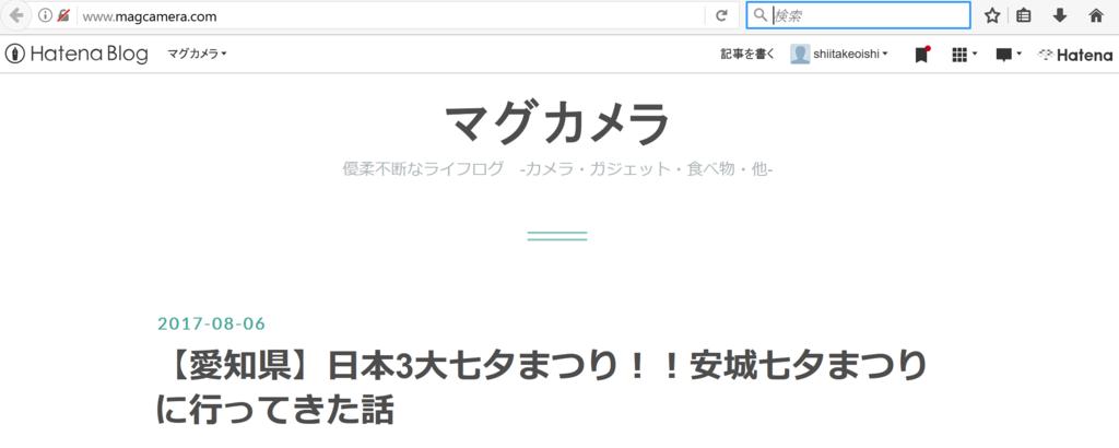 f:id:shiitakeoishi:20170806220340p:plain