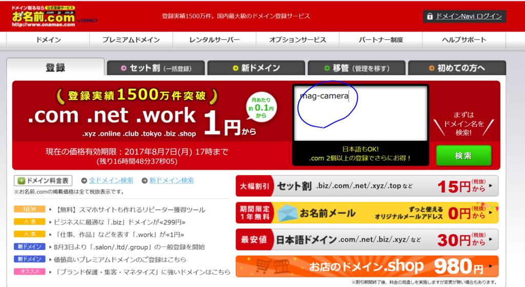 f:id:shiitakeoishi:20170807001227p:plain