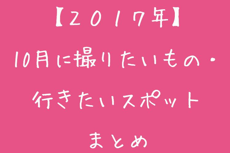 f:id:shiitakeoishi:20170929001203j:plain
