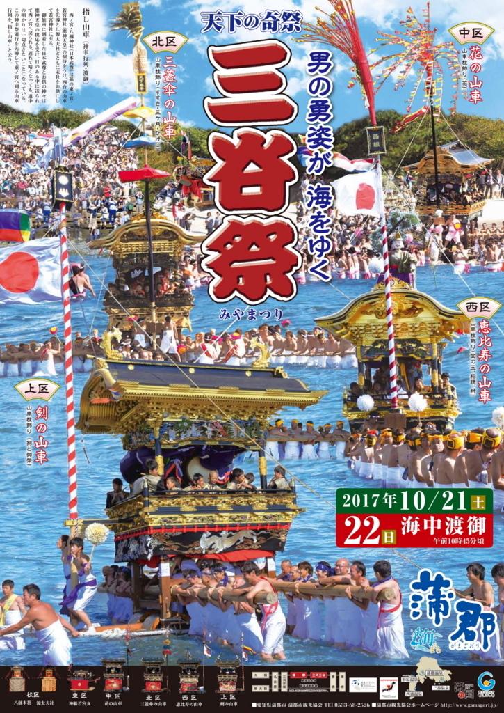 f:id:shiitakeoishi:20170929002141j:plain