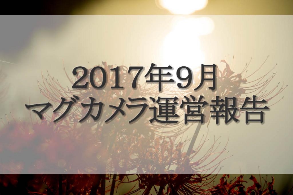 f:id:shiitakeoishi:20170930193941j:plain