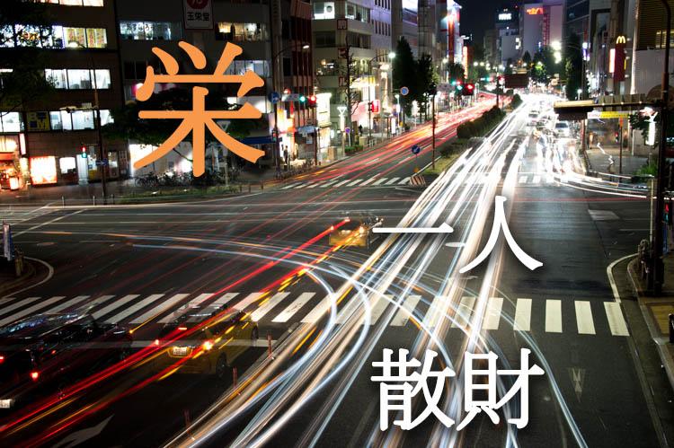 f:id:shiitakeoishi:20171015214014j:plain