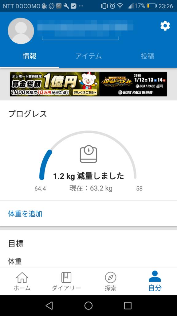 f:id:shiitakeoishi:20180121222649p:plain