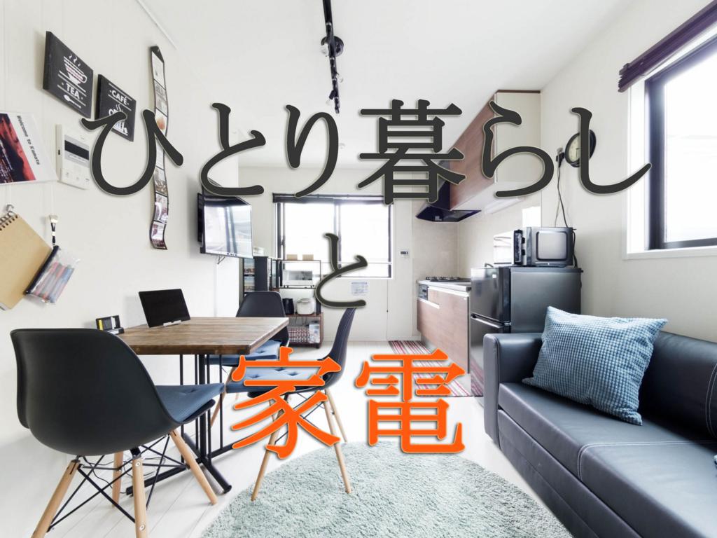 f:id:shiitakeoishi:20180325195413j:plain