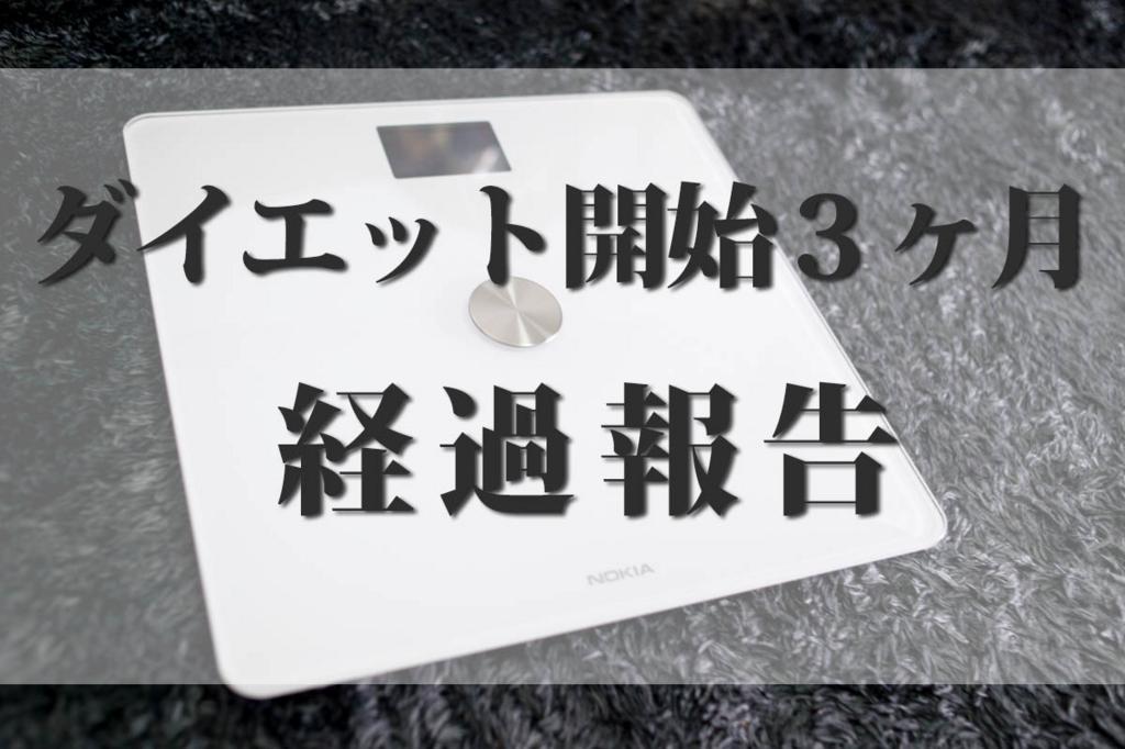 f:id:shiitakeoishi:20180410012559j:plain