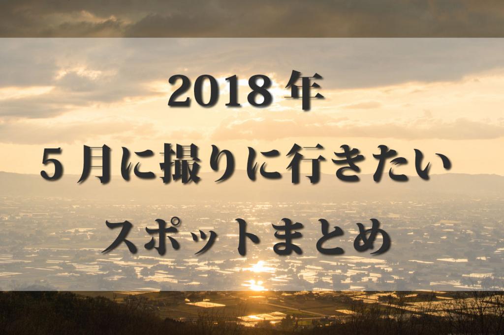 f:id:shiitakeoishi:20180415000237j:plain