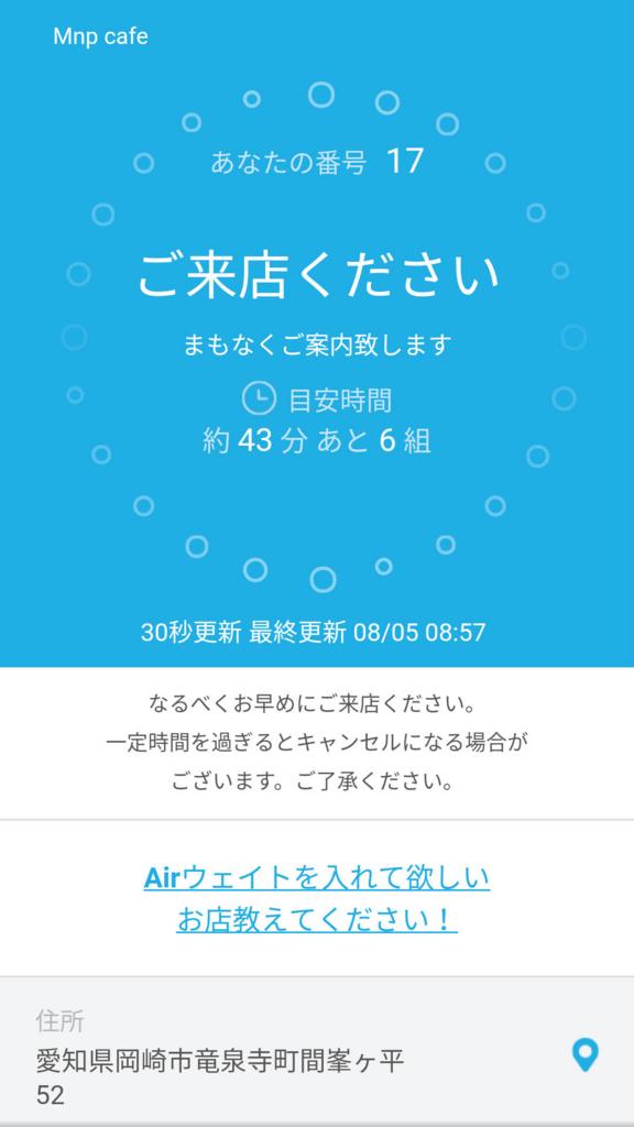 f:id:shiitakeoishi:20180810203621j:plain