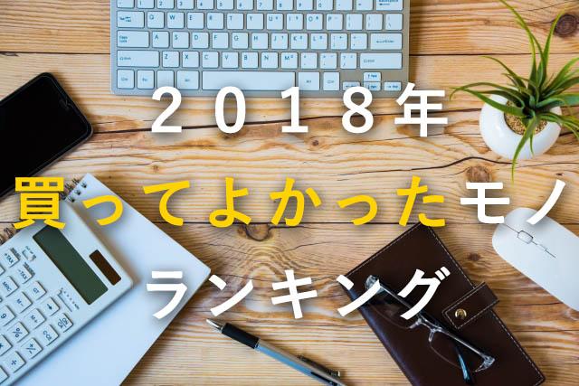 f:id:shiitakeoishi:20190102013234j:plain