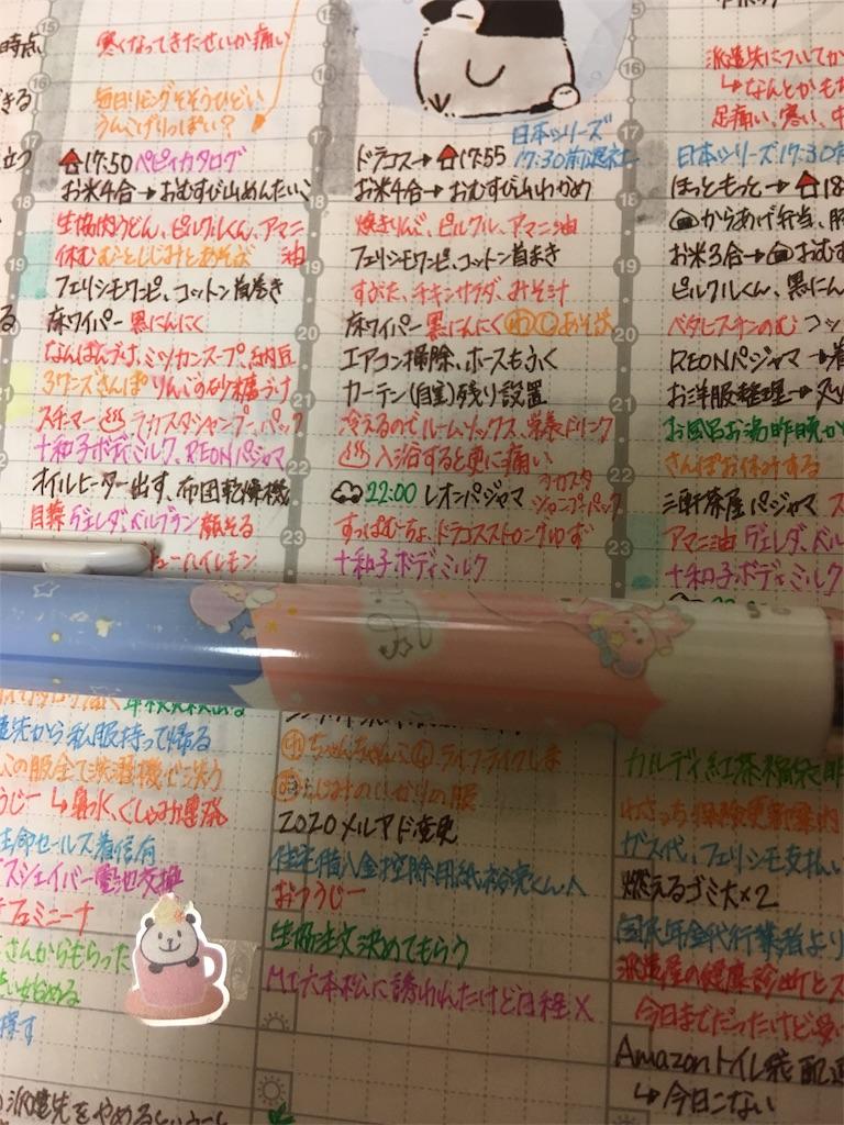 f:id:shijimi0430:20181127202253j:image
