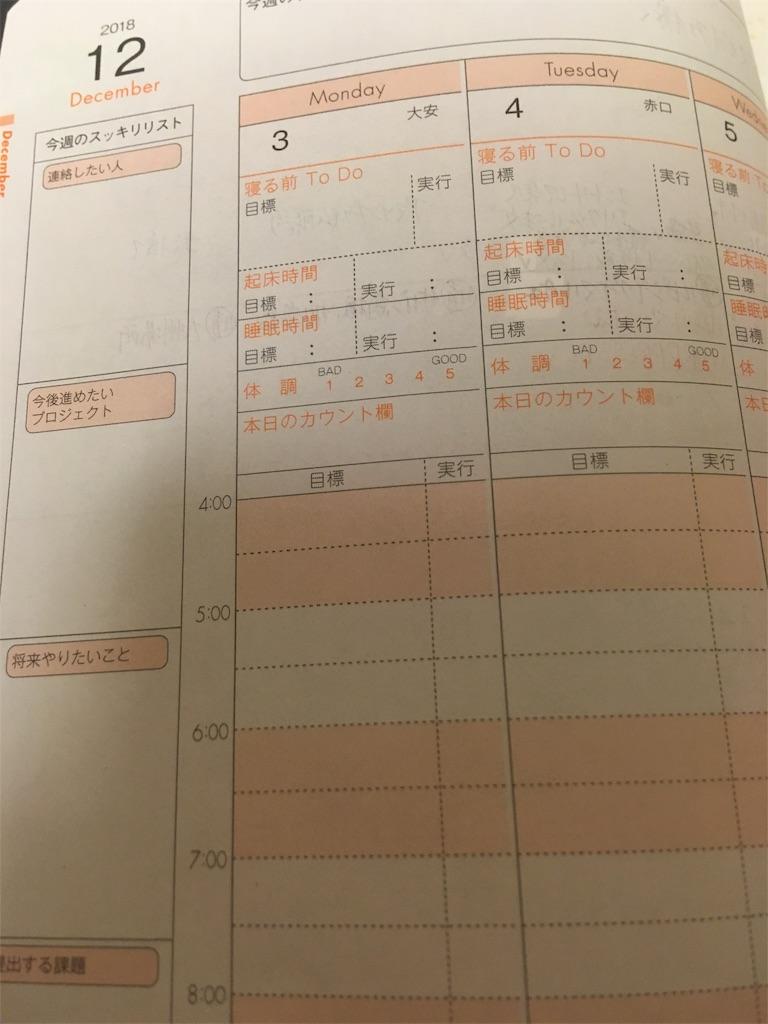 f:id:shijimi0430:20181130212302j:image