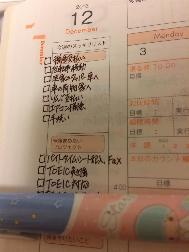f:id:shijimi0430:20181202232332j:image