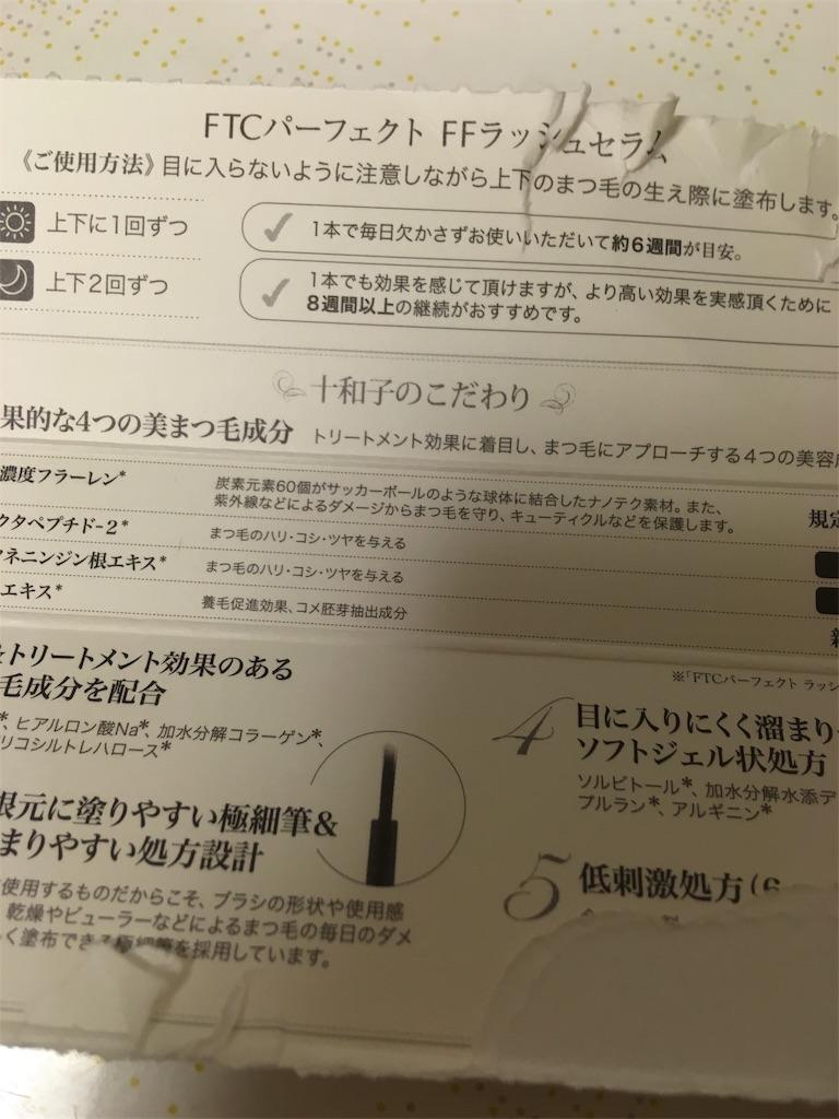 f:id:shijimi0430:20190127004127j:image