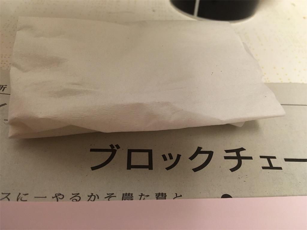 f:id:shijimi0430:20190219140515j:image