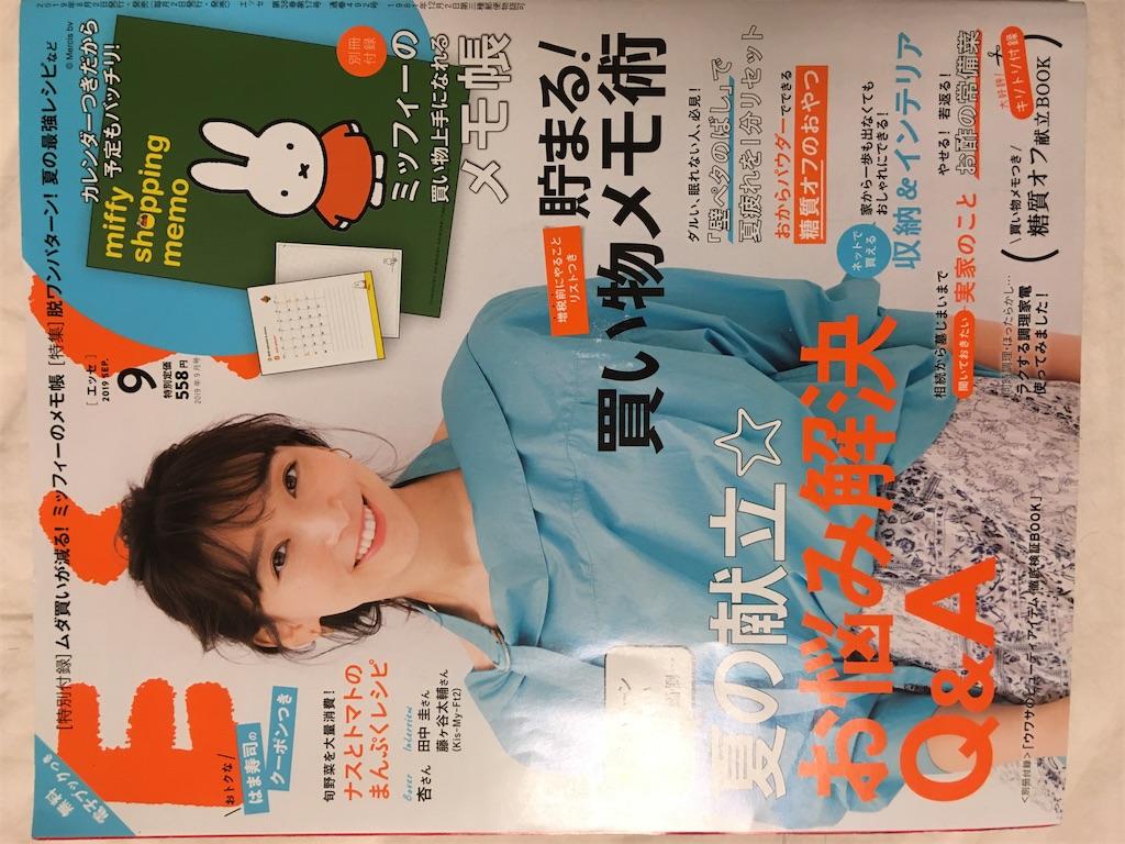 f:id:shijimi0430:20200102210822j:image