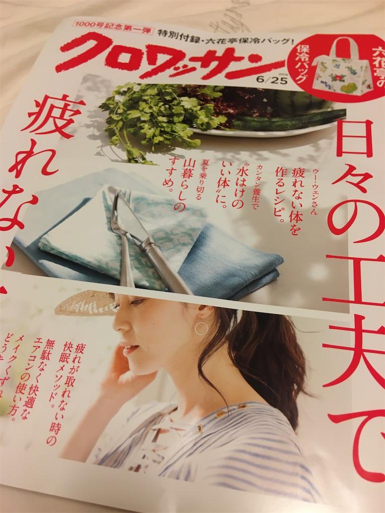 f:id:shijimi0430:20200105103248j:image
