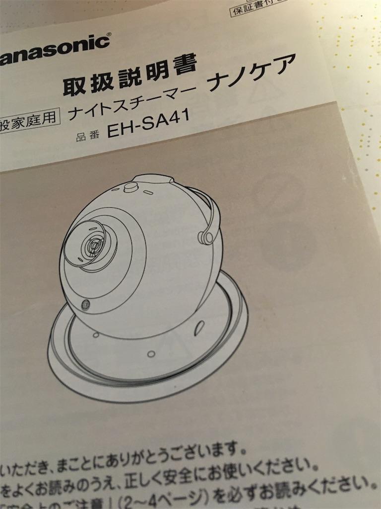 f:id:shijimi0430:20200120155245j:image