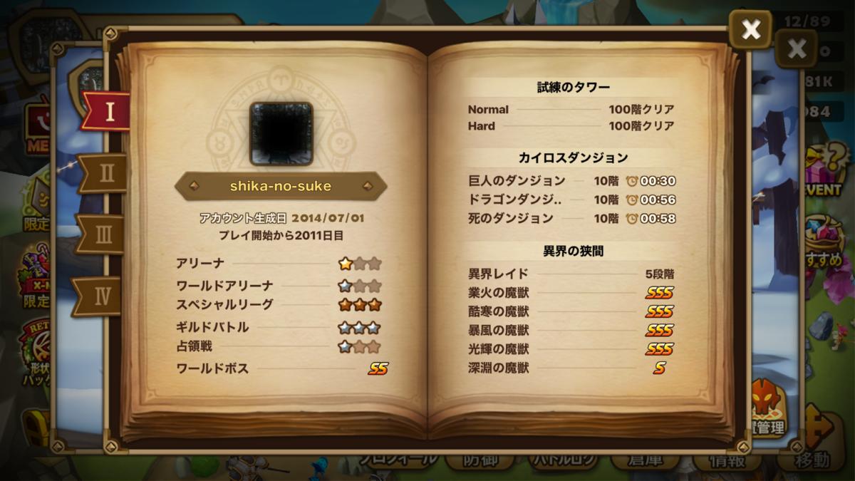 f:id:shika-no-suke:20200102062950p:plain