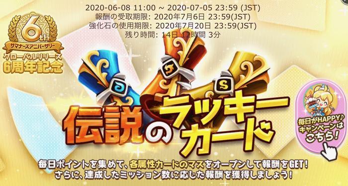 f:id:shika-no-suke:20200621122403j:plain
