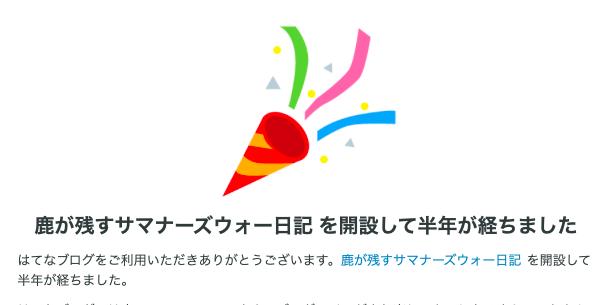 f:id:shika-no-suke:20200628020028p:plain