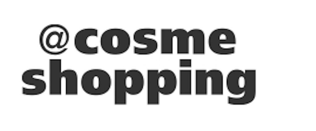 ショッピング アット コスメ