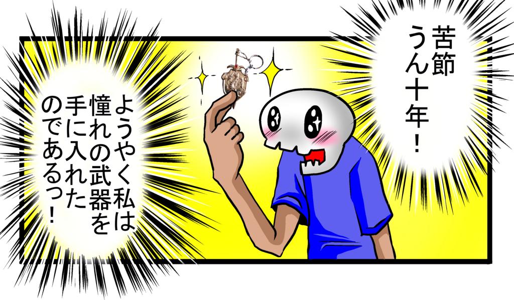 f:id:shikabanec:20161020230036j:plain