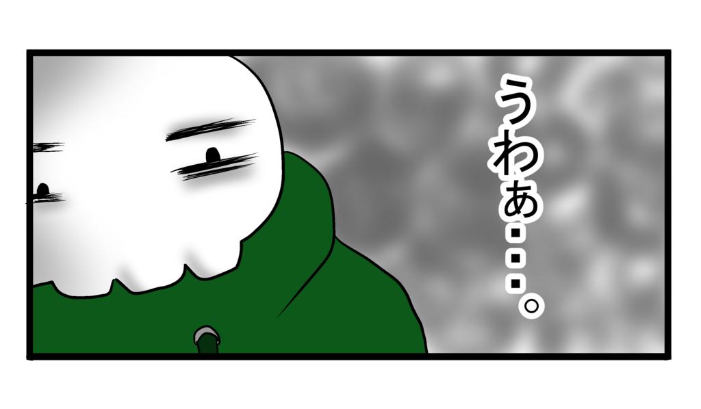 f:id:shikabanec:20161025074658j:plain