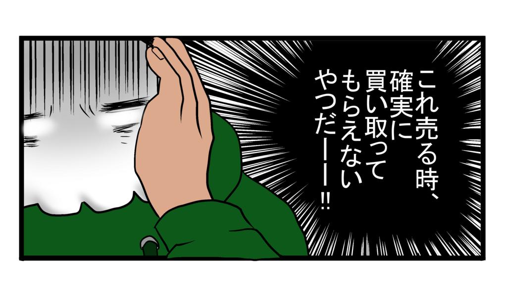 f:id:shikabanec:20161025074929j:plain