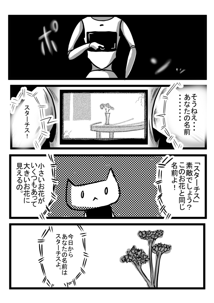 f:id:shikabanec:20170228040038j:plain