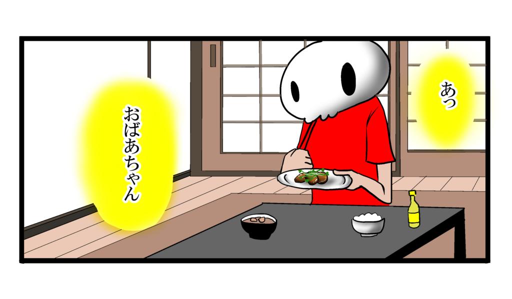 f:id:shikabanec:20170627123205j:plain