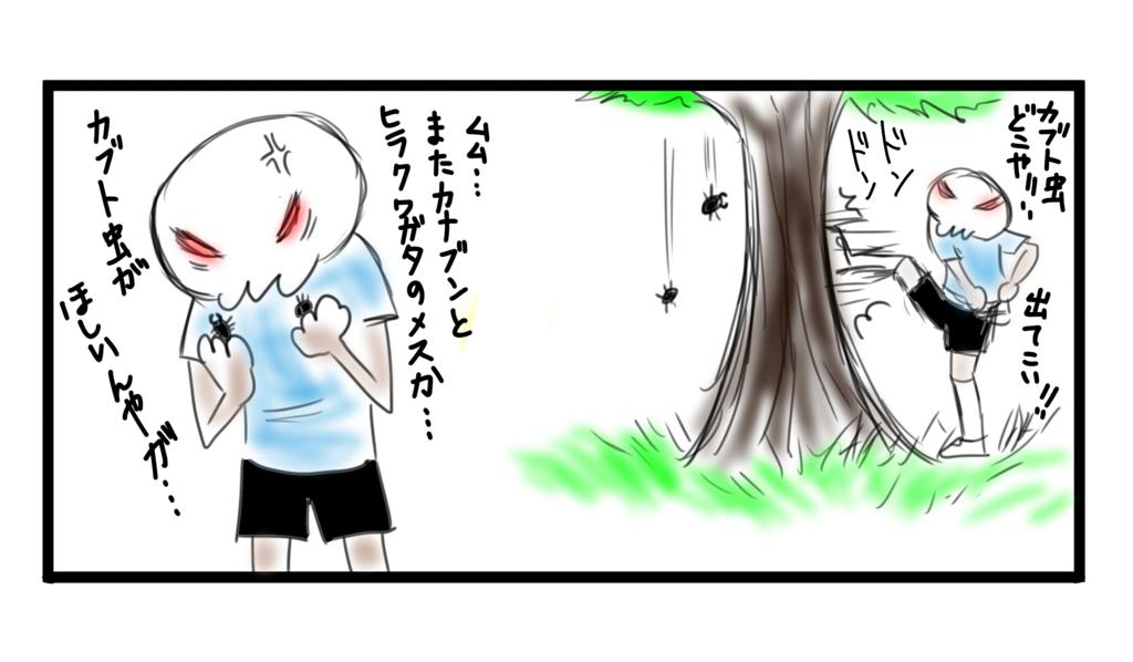 f:id:shikabanec:20170727055807j:plain