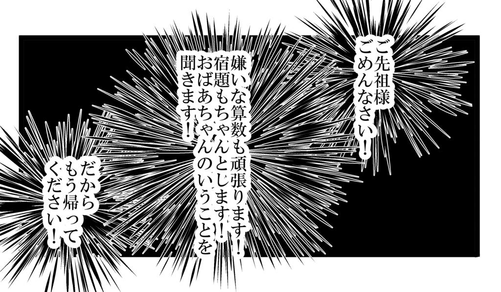 f:id:shikabanec:20170803080119j:plain