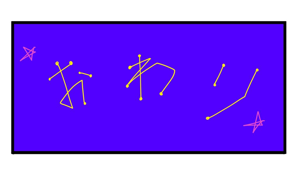 f:id:shikabanec:20170803170021j:plain