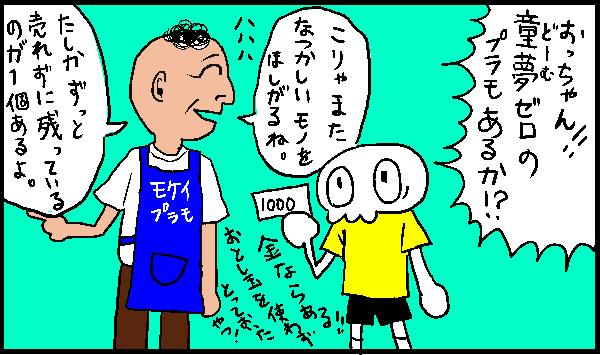 f:id:shikabanec:20170807133656j:plain