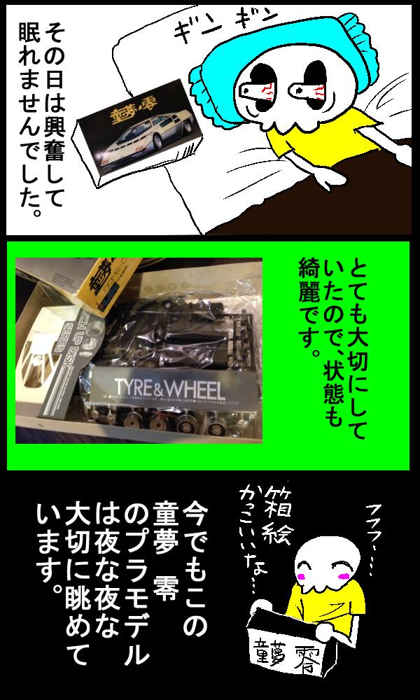 f:id:shikabanec:20170807133800j:plain