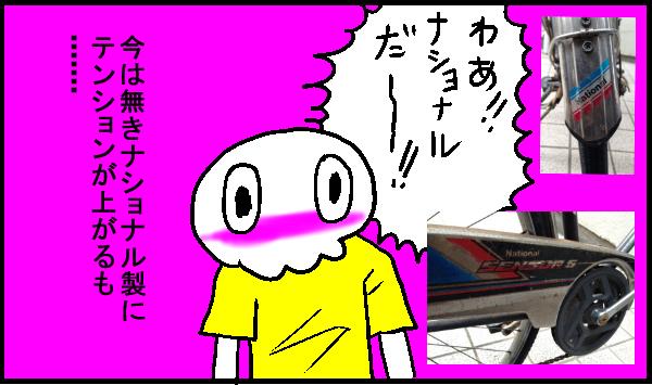 f:id:shikabanec:20170807134031j:plain