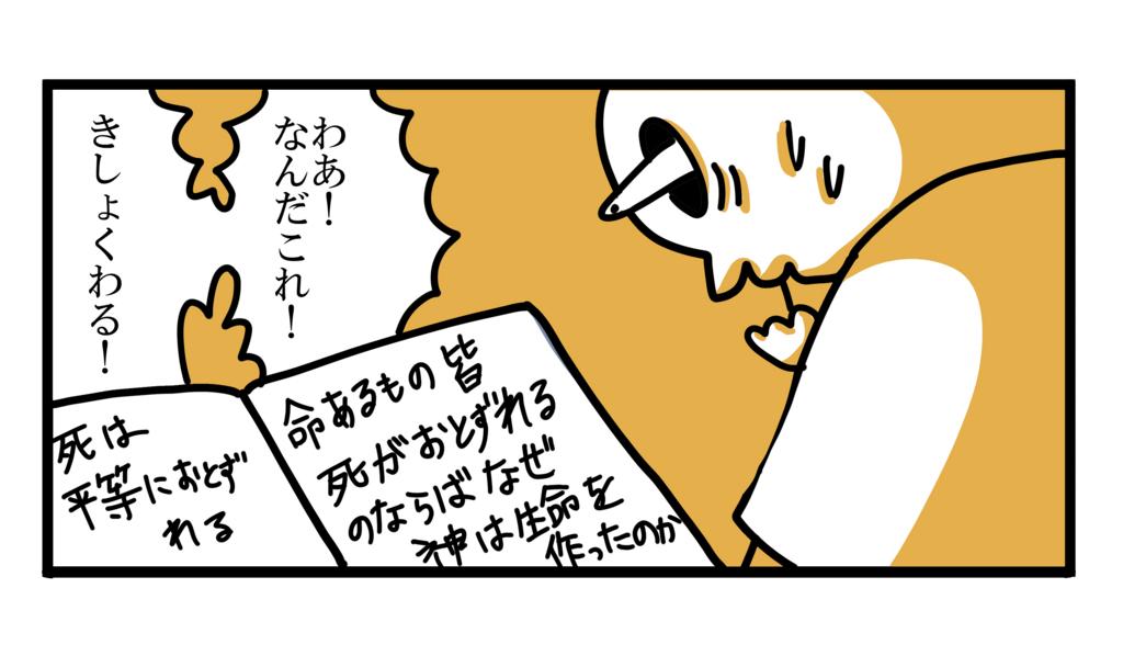 f:id:shikabanec:20170808103108j:plain